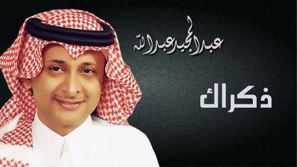ذكراك - عبد المجيد عبدالله | 2013