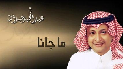 عبدالمجيد عبدالله - ما جانا (النسخة الاصلية) | 2012