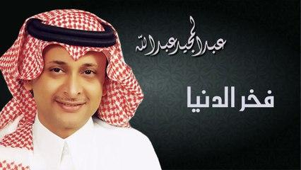 عبدالمجيد عبدالله - فخر الدنيا (النسخة الاصلية)