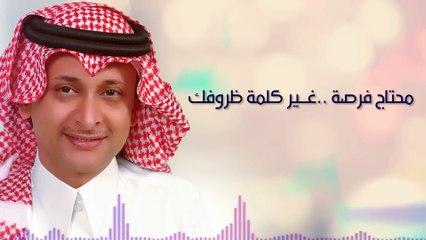 عبدالمجيد عبدالله - محتاج فرصة (حصرياً) | 2015
