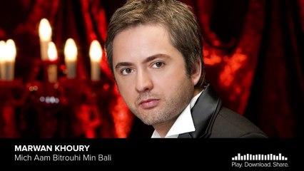 Marwan Khoury - Mich Aam Bitrouhi Min Bali (Official Audio)   مروان خوري - مش عم تروحي من بالي