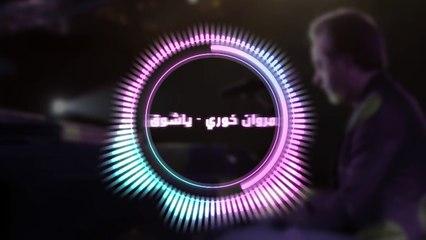 يا شوق 2018  - مروان خوري  | من برنامج طرب مع مروان خوري