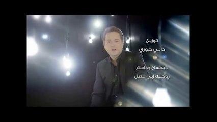 Marwan Khoury - Nater (Teaser) - (مروان خوري - ناطر (تشويقة