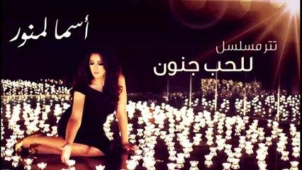 Asma Lmnawar - Lel Hob Jonon (EXCLUSIVE) | (أسما لمنور - تتر مسلسل للحب جنون (حصرياً