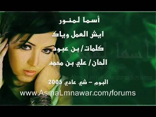 Asma Lmnawar - Eish El Amal Wiyak (Official Lyric Clip)   أسما لمنور - إيش العمل وياك