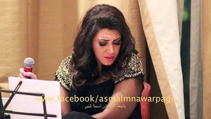Asma Lmnawar - Ya Nabaat El Rihan (Jalsa) | (أسما لمنور - يا نبعة الريحان (جلسة