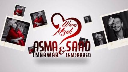 Asma Lmnawar & Saad Lamjarred - Wana Maak (EXCLUSIVE Lyric Clip) | أسما لمنور وسعد لمجرد - وانا معاك