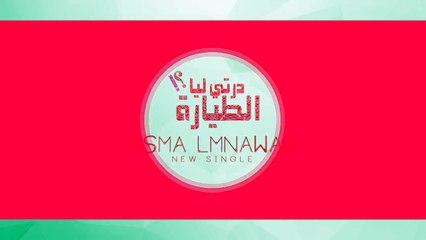 Asma Lmnawar - Derti Liya Tayara (Lyric Clip Teaser) | (أسما لمنور - درتي ليا الطيارة (برومو