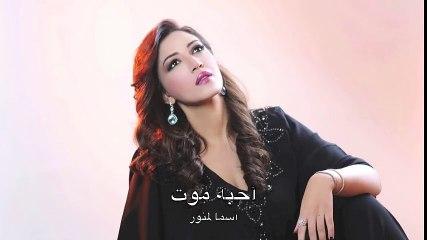 Asma Lmnawar - Ahebah Mout (EXCLUSIVE) | (أسما لمنور - أحبه موت (حصرياً
