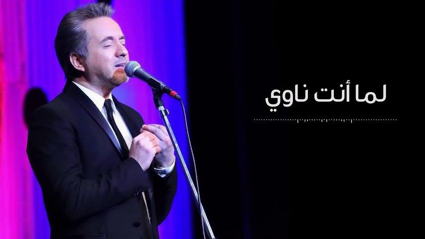 مروان خوري يغني لعبد الوهاب - لما أنت ناوي - برنامج طرب مع مروان خوري
