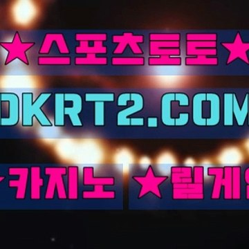 인터넷카지노사이트  온라인카지노사이트 DKRT2쩜 C0M レ☆ 카지노총판모집