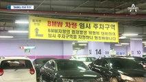 """BMW 타면 죄인""…기피증 확산에 차주들 '분통'"