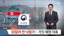 [단독]30달러 싼 낙찰가…관세청 '거짓 해명' 의혹
