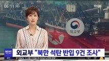 """외교부 """"북한 석탄 반입 9건 조사""""…미국과 공조"""