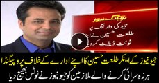 Geo News sends show cause notice to anchor Talat Hussain and others