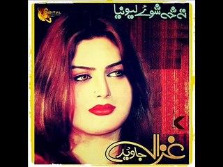Che Da Zra Kor Me Da Cha | Pashto Pop Singer | Ghazala Javeed | Pashto Hit Song | HD Video