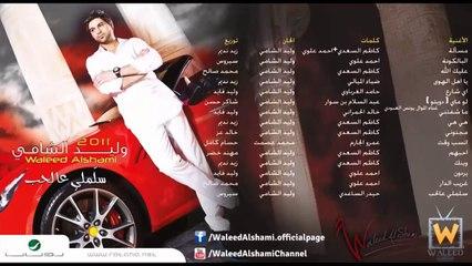 وليد الشامي - يردون (النسخة الأصلية)