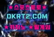 인터넷카지노사이트  온라인카지노사이트 DKRT2쩜 C0M ╈ョ 라이브카지노