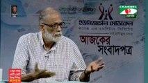 "Bangla Talk Show ""Ajker Songbadpotro"" on 8 August 2018, Channel i | BD Online Bangla Latest Talk Show All Bangla News"