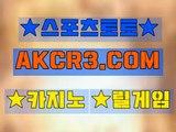 인터넷카지노  온라인카지노 AKCR3쩜 C0M ※☆카지노게임방법