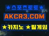 인터넷카지노  온라인카지노 AKCR3쩜 C0M ※☆카지노게임하는방법