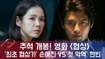 추석 개봉! 영화 , '국내 최초 협상가' 손예진 VS '첫 악역' 현빈의 숨막히는 대결!