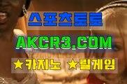 인터넷카지노  온라인카지노 AKCR3쩜 C0M ※☆룰렛전략