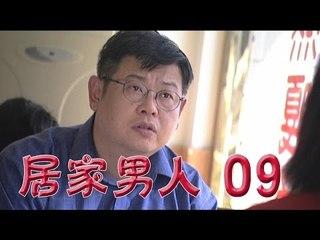 居家男人 09丨House Husband 09 (主演:傅彪,伍宇娟,方子春,刘园媛)