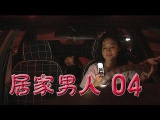 居家男人 04丨House Husband 04 (主演:傅彪,伍宇娟,方子春,刘园媛)