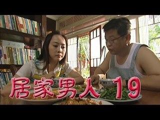 居家男人 19丨House Husband 19 (主演:傅彪,伍宇娟,方子春,刘园媛)