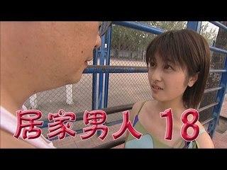居家男人 18丨House Husband 18 (主演:傅彪,伍宇娟,方子春,刘园媛)