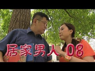 居家男人 08丨House Husband 08 (主演:傅彪,伍宇娟,方子春,刘园媛)