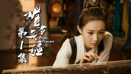 【ENG SUB】《媚者无疆》第1集 Bloody Romance EP1 七雪险中求生入姽婳城   Caravan中文剧场