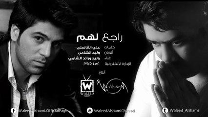 وليد الشامي ورائد الشامي - راجع لهم (النسخة الأصلية)