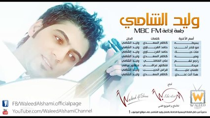 وليد الشامي - هذا أنت عندي (MBC FM)