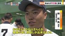 2018/08/08 岐阜へ野球留学!甲子園での戦いは・・・