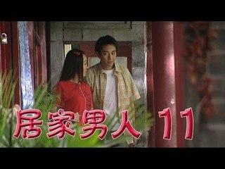 居家男人 11丨House Husband 11 (主演:傅彪,伍宇娟,方子春,刘园媛)