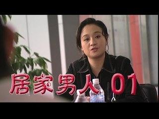 居家男人 01丨House Husband 01 (主演:傅彪,伍宇娟,方子春,刘园媛)