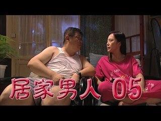居家男人 05丨House Husband 05 (主演:傅彪,伍宇娟,方子春,刘园媛)