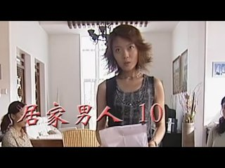 居家男人 10丨House Husband 10 (主演:傅彪,伍宇娟,方子春,刘园媛)