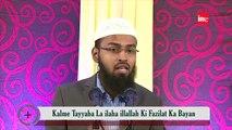 La ilaha illallah Ko 70000 Hazar Bar Padhne Se Kya Akhirat Me Maghfirat Ho Jayegi By Adv. Faiz Syed from IRC TV