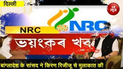 भारत का बांग्लादेश को आश्वासन, घुसपैठियों को नहीं भेजेंगे वापस