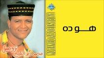 Mohammed Abu El Sheikh - Howa Dah _ محمد أبو الشيخ - هو ده
