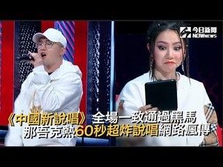 《中國新說唱》全場一致通過黑馬!那吾克熱60秒超炸說唱網路瘋傳