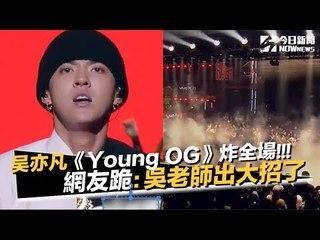 《中國新說唱》吴亦凡《Young OG》中西合璧炸全場! 網友跪:吳老師出大招了|NOWnews今日新聞