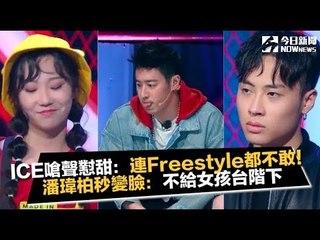 《中國新說唱》ICE嗆聲懟甜:連Freestyle都不敢! 潘瑋柏秒變臉:為什麼不給女孩台階下│NOWnews 今日新聞