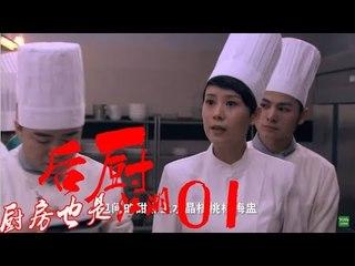 后厨 01丨The kitchen 01  (主演:小沈阳,海清,姜彤,赵峥,任晓菲)