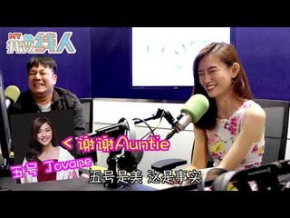 MY 我要线人 - Astro 国际华裔小姐3号女神 KhaiSin 刘恺欣