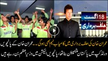 The winning world cup cricket team to attend Imran Khan's oath-taking ceremony