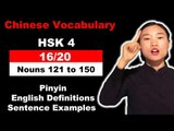 HSK 4 Course - Complete Mandarin Chinese Vocabulary Course - HSK 4 Full Course - Nouns 121 to 150